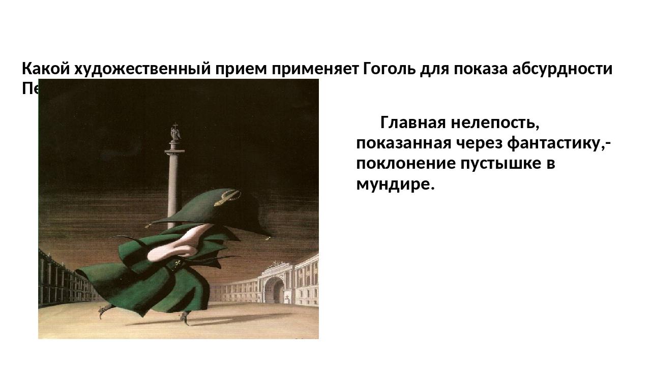 Какой художественный прием применяет Гоголь для показа абсурдности Петербург...