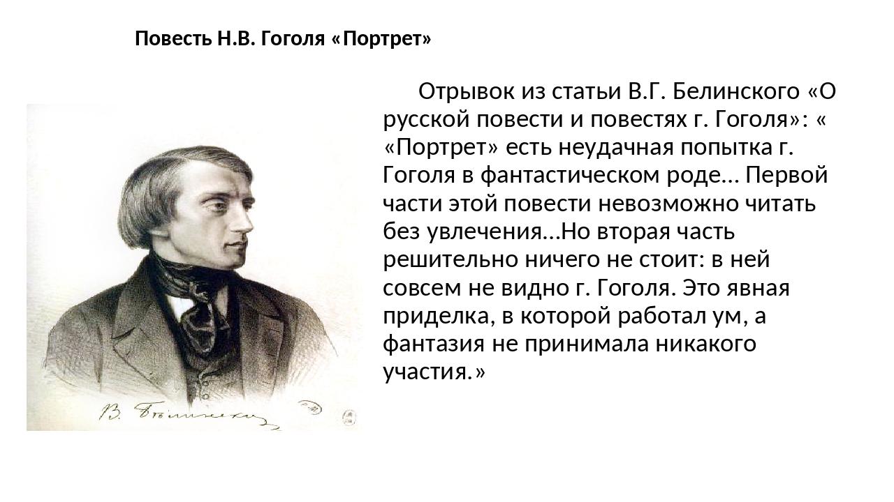Повесть Н.В. Гоголя «Портрет» Отрывок из статьи В.Г. Белинского «О русской по...