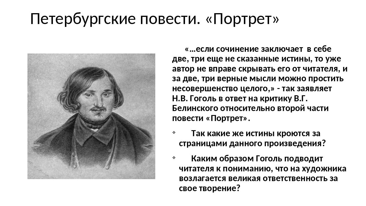 «…если сочинение заключает в себе две, три еще не сказанные истины, то уже а...