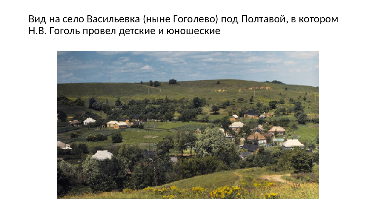 Вид на село Васильевка (ныне Гоголево) под Полтавой, в котором Н.В. Гоголь пр...