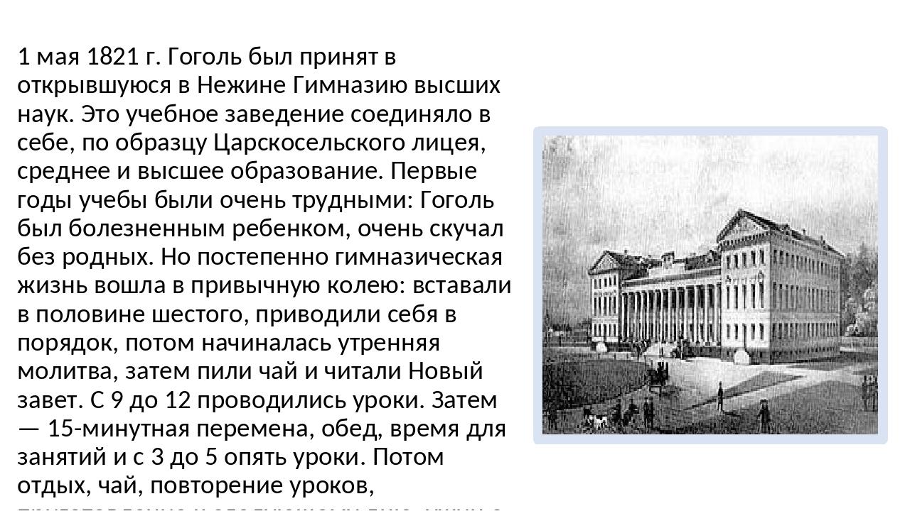 1 мая 1821 г. Гоголь был принят в открывшуюся в Нежине Гимназию высших наук....