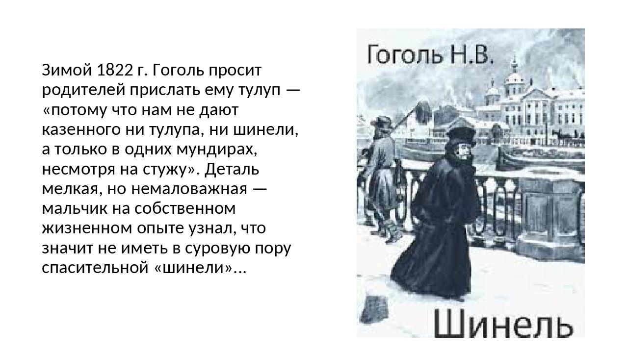Зимой 1822 г. Гоголь просит родителей прислать ему тулуп — «потому что нам не...