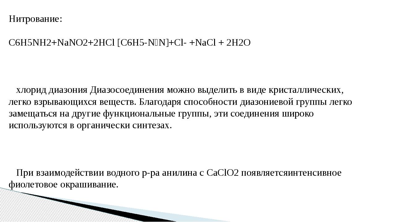 Нитрование: C6H5NH2+NaNO2+2HCl [C6H5-NN]+Cl- +NaCl + 2H2O хлорид диазония Ди...