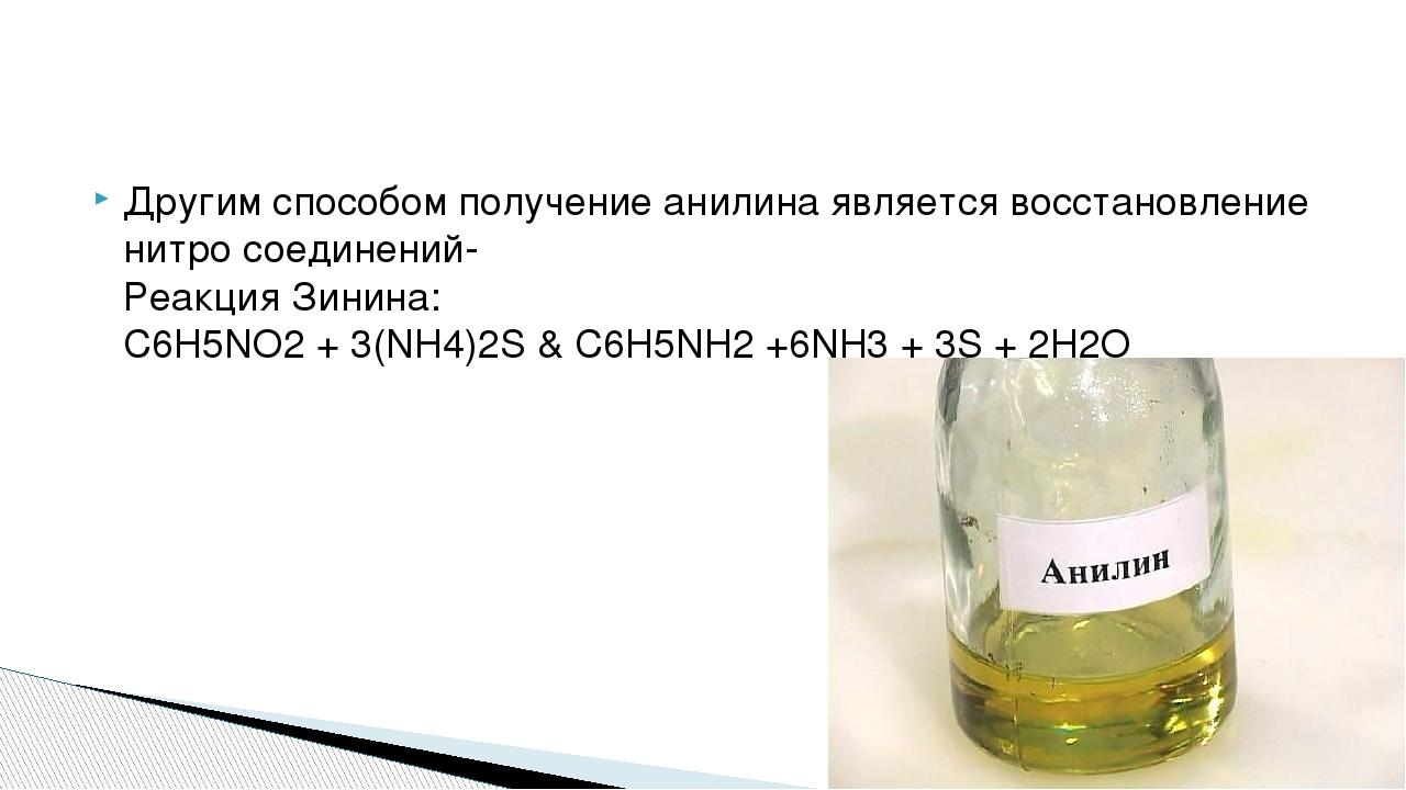 Другим способом получение анилина является восстановление нитро соединений- Р...