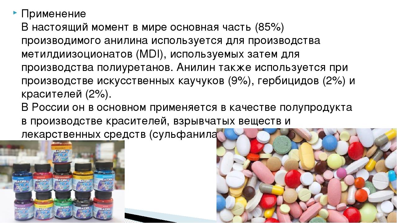 Применение В настоящий момент в мире основная часть (85%) производимого анили...