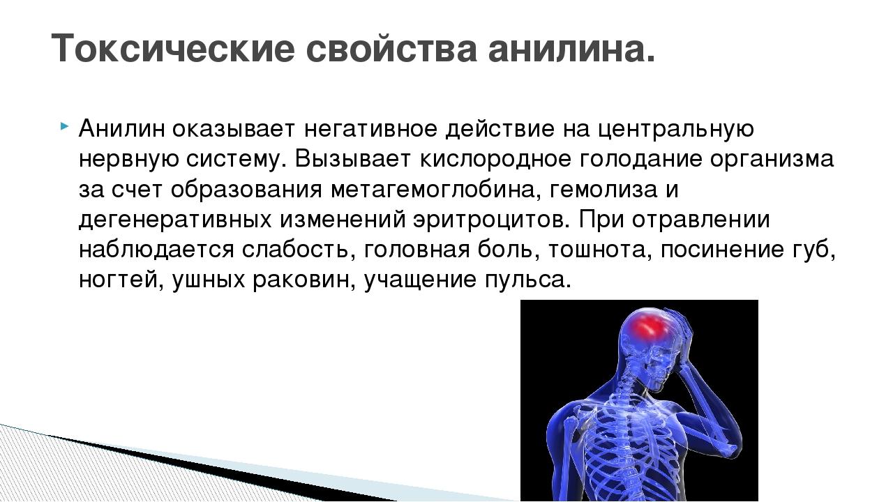 Анилин оказывает негативное действие на центральную нервную систему. Вызывает...