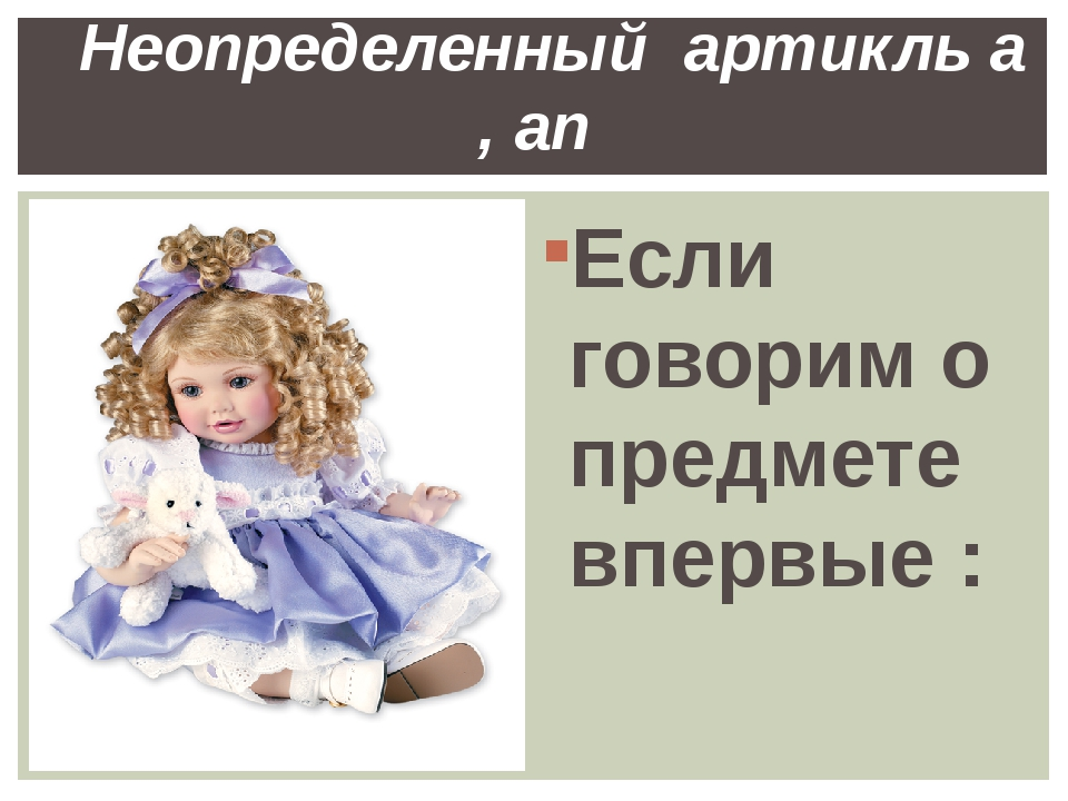 Если говорим о предмете впервые : This is a doll. Неопределенный артикль a ,...
