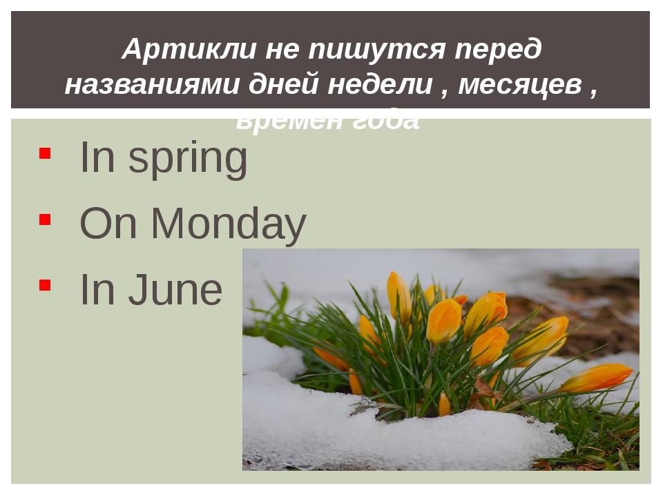 In spring On Monday In June Артикли не пишутся перед названиями дней недели...