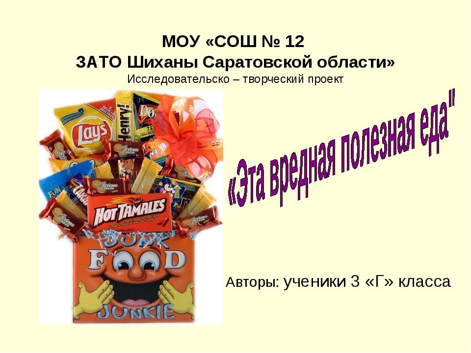 МОУ «СОШ № 12 ЗАТО Шиханы Саратовской области» Исследовательско – творческий...