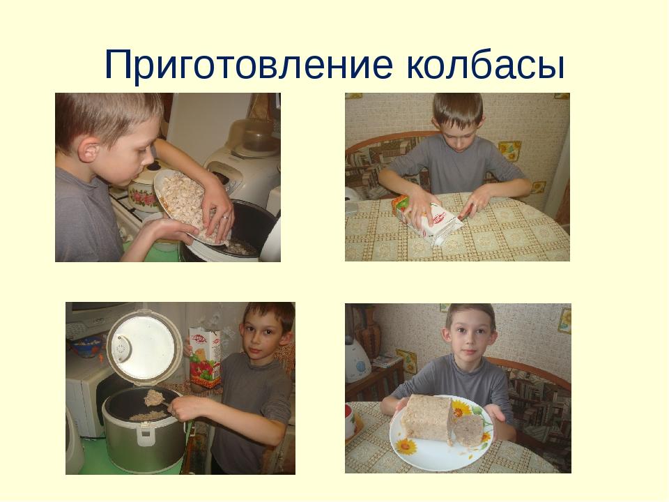 Приготовление колбасы