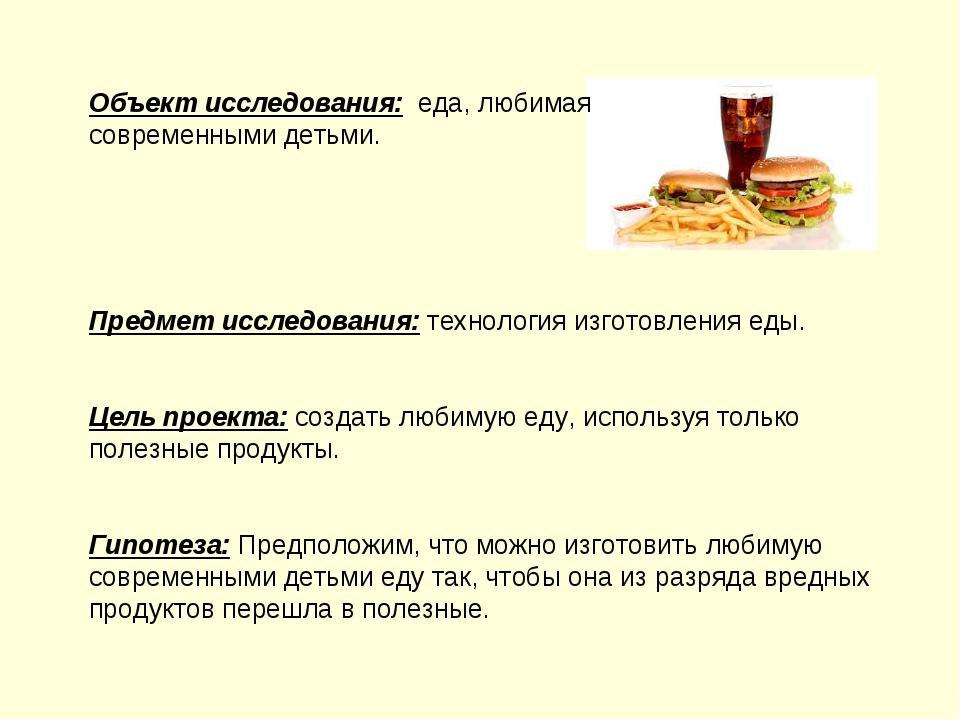 Объект исследования: еда, любимая современными детьми. Предмет исследования:...