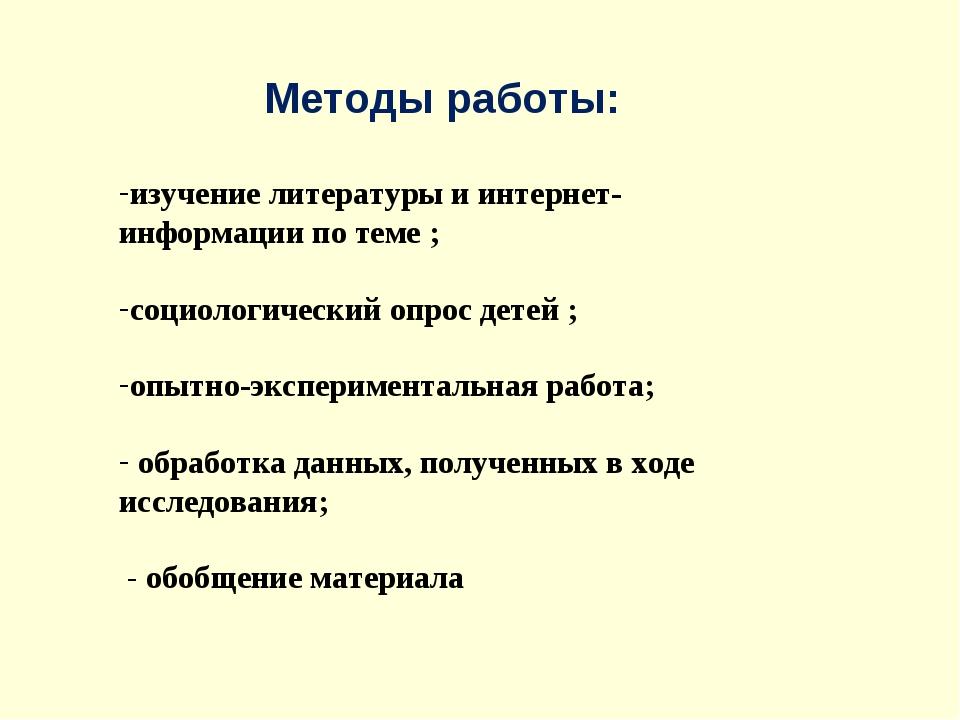 Методы работы: изучение литературы и интернет-информации по теме ; социологич...