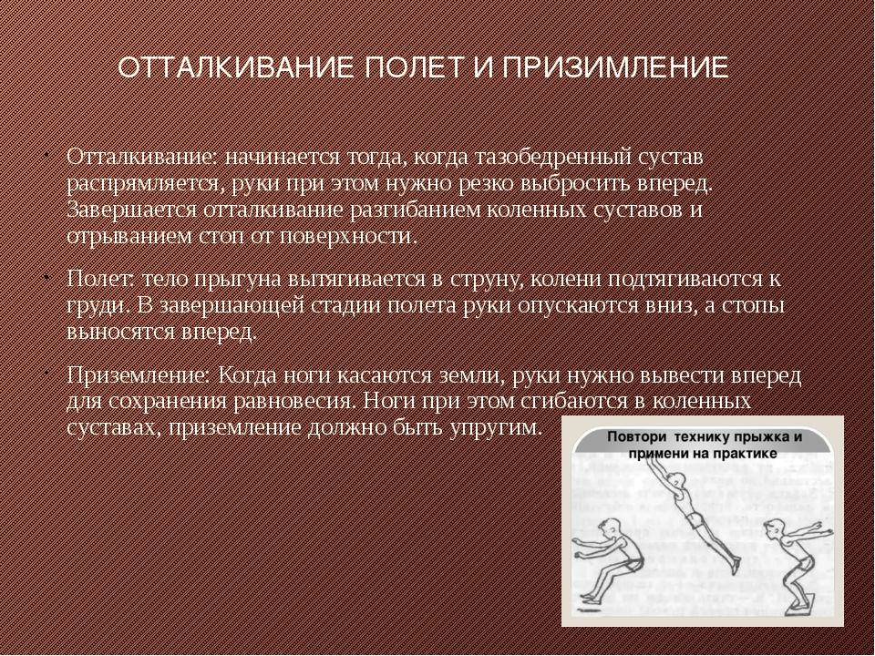Отталкивание: начинается тогда, когда тазобедренный сустав распрямляется, рук...