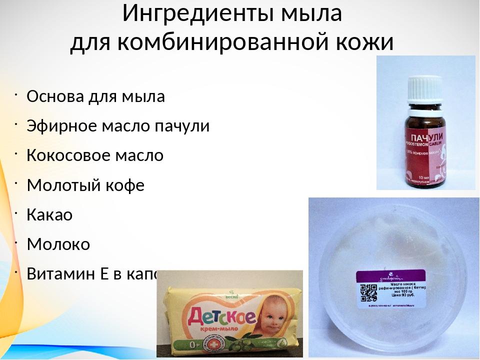 Ингредиенты мыла для комбинированной кожи Основа для мыла Эфирное масло пачул...