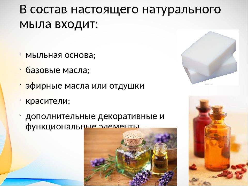 В состав настоящего натурального мыла входит: мыльная основа; базовые масла;...