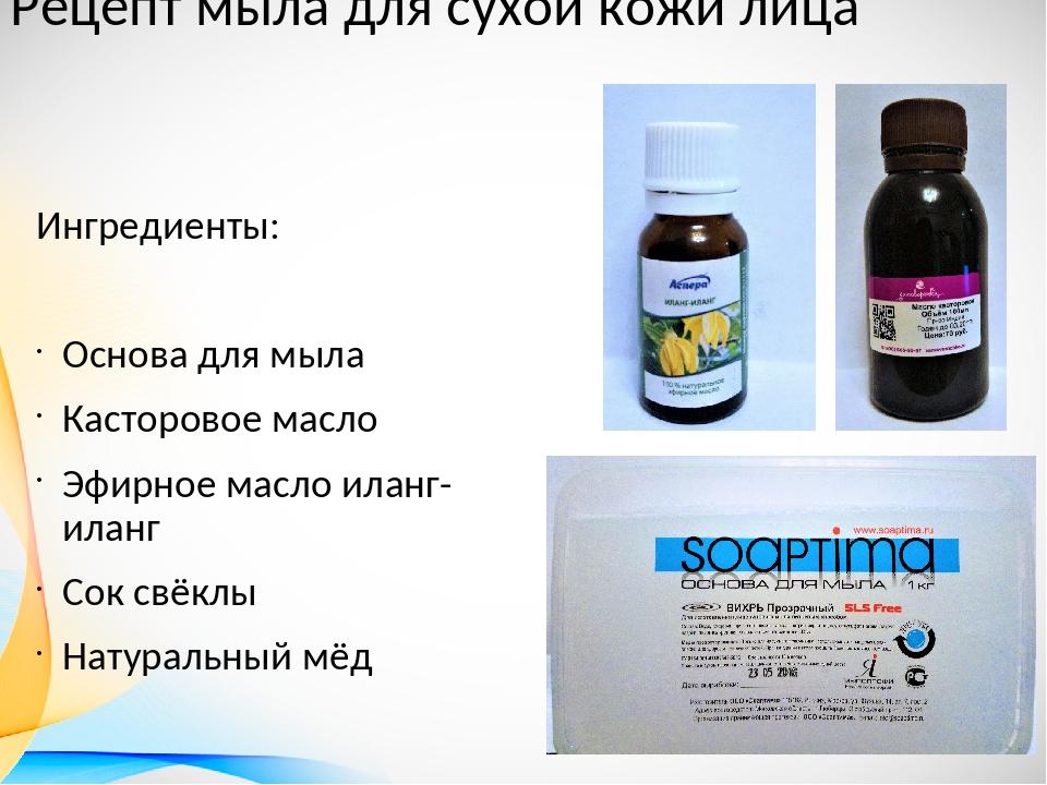 Рецепт мыла для сухой кожи лица Ингредиенты: Основа для мыла Касторовое масло...