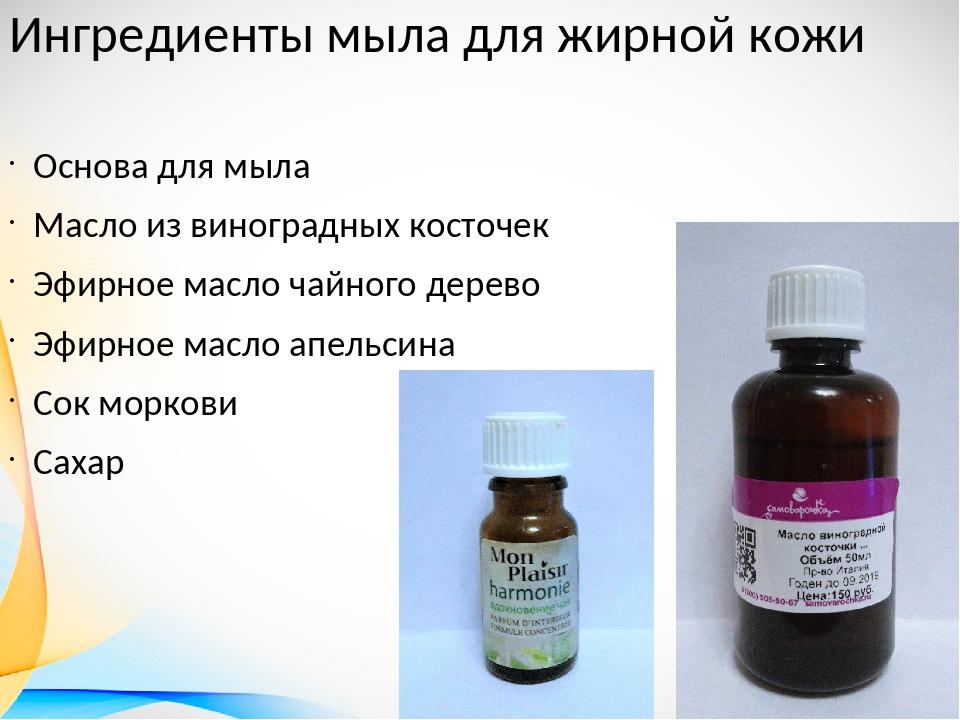 Ингредиенты мыла для жирной кожи Основа для мыла Масло из виноградных косточе...