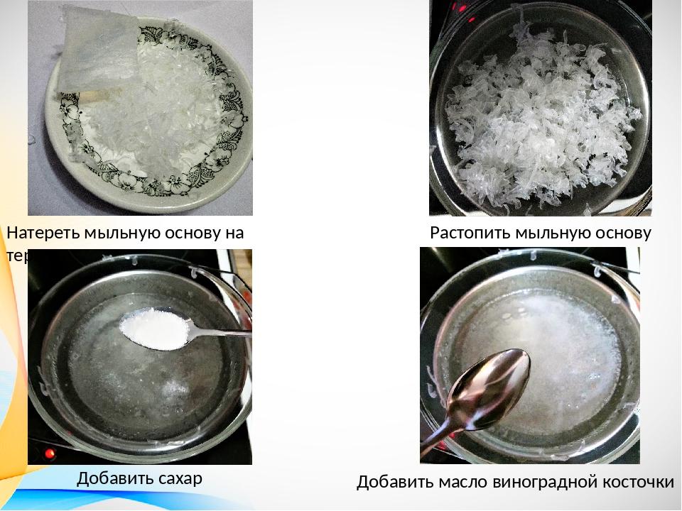 Добавить сахар Натереть мыльную основу на терке Растопить мыльную основу Доба...