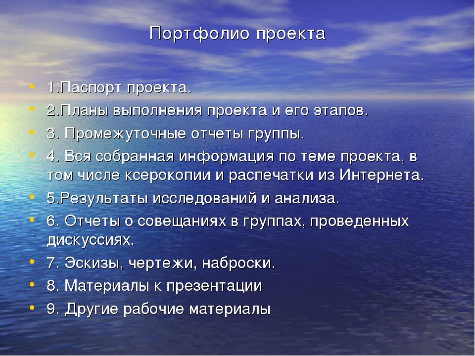 Портфолио проекта 1.Паспорт проекта. 2.Планы выполнения проекта и его этапов....
