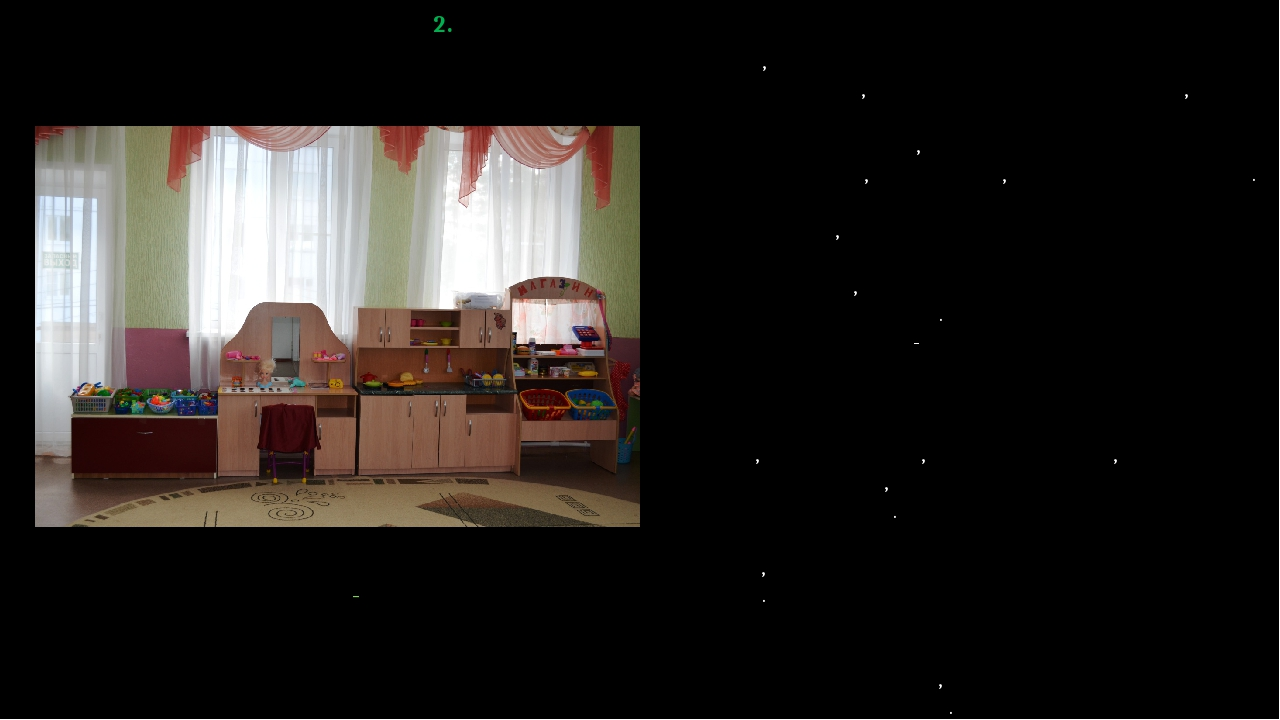 Центр сюжетно-ролевых игр 2. АКТИВНЫЙ СЕКТОР Для того, чтобы у ребенка была...