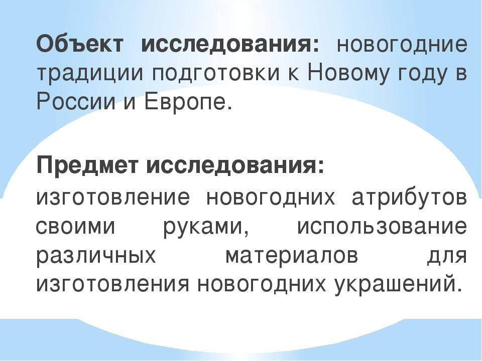 Объект исследования: новогодние традиции подготовки к Новому году в России и...