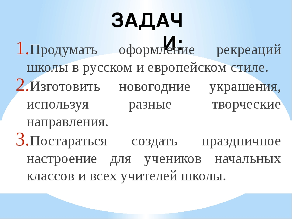 ЗАДАЧИ: Продумать оформление рекреаций школы в русском и европейском стиле. И...