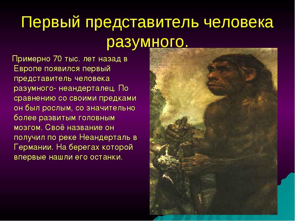 Первый представитель человека разумного. Примерно 70 тыс. лет назад в Европе...