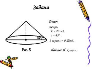 Как решить задачу про конус математика решение задач богданович 4 класс