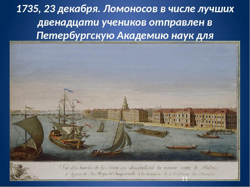 1735, 23 декабря. Ломоносов в числе лучших двенадцати учеников отправлен в Пе...