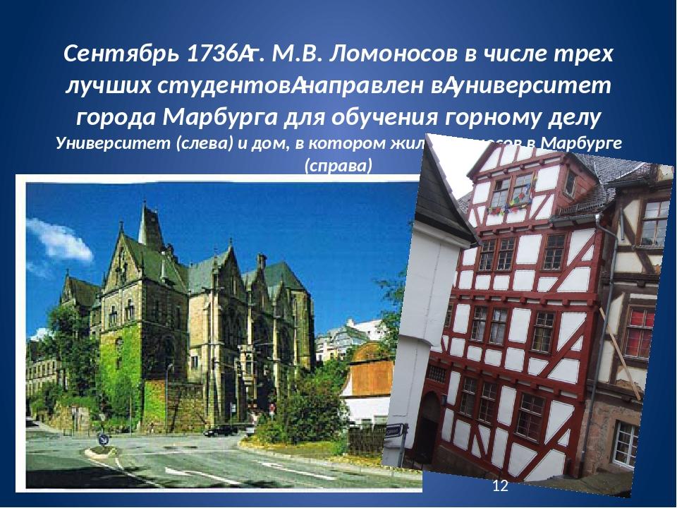 Сентябрь 1736г. М.В. Ломоносов в числе трех лучших студентовнаправлен вуни...