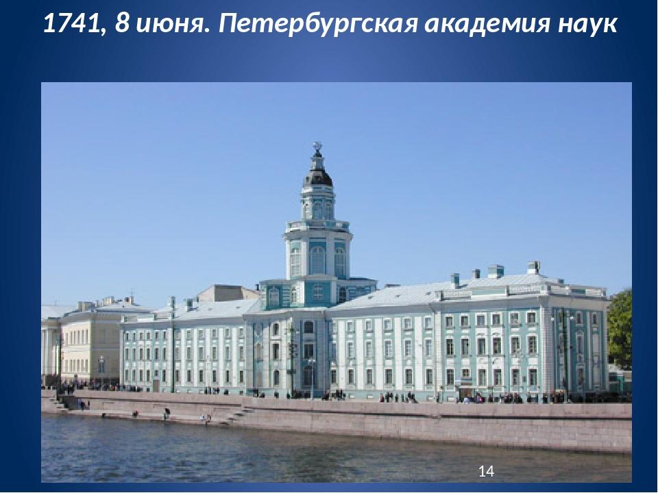 1741, 8 июня. Петербургская академия наук