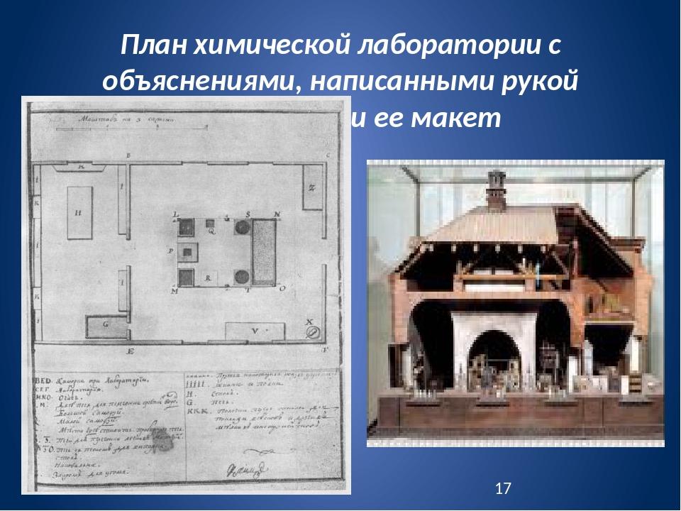 План химической лаборатории с объяснениями, написанными рукой Ломоносова и ее...