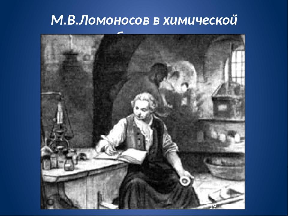 М.В.Ломоносов в химической лаборатории