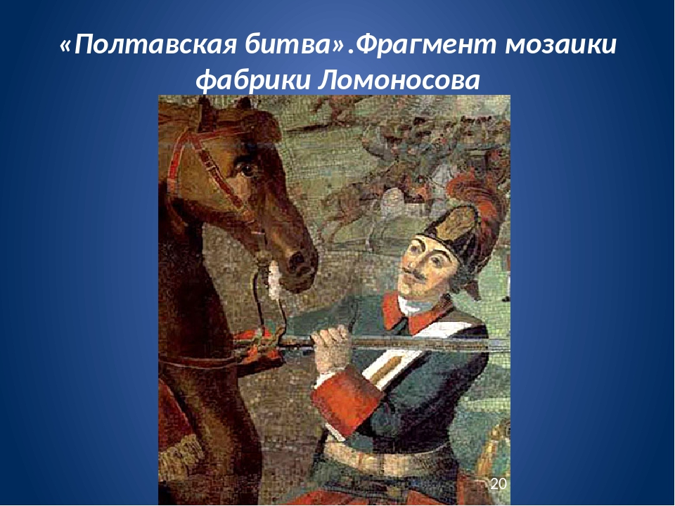 «Полтавская битва».Фрагмент мозаики фабрики Ломоносова