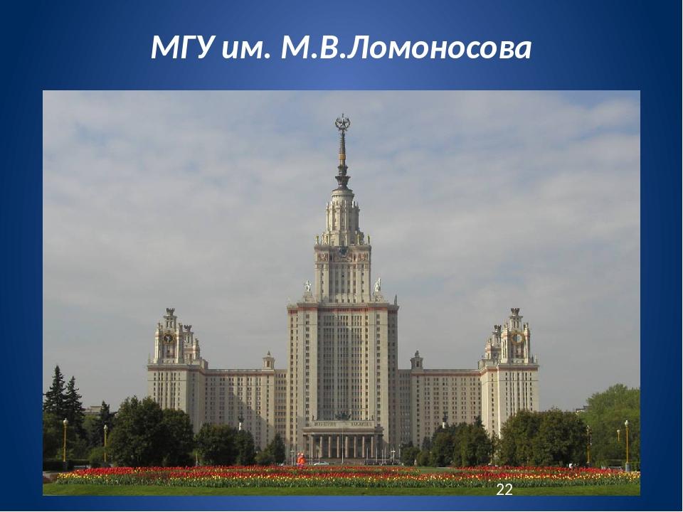 МГУ им. М.В.Ломоносова