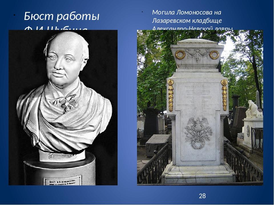 Бюст работы Ф.И.Шубина Могила Ломоносова на Лазаревском кладбище Александро-Н...