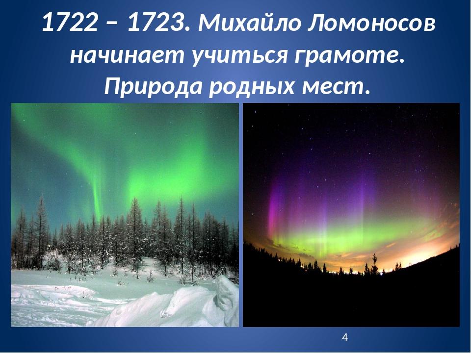 1722 – 1723. Михайло Ломоносов начинает учиться грамоте. Природа родных мест.