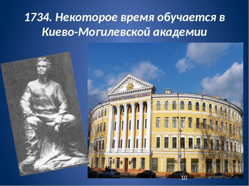 1734. Некоторое время обучается в Киево-Могилевской академии