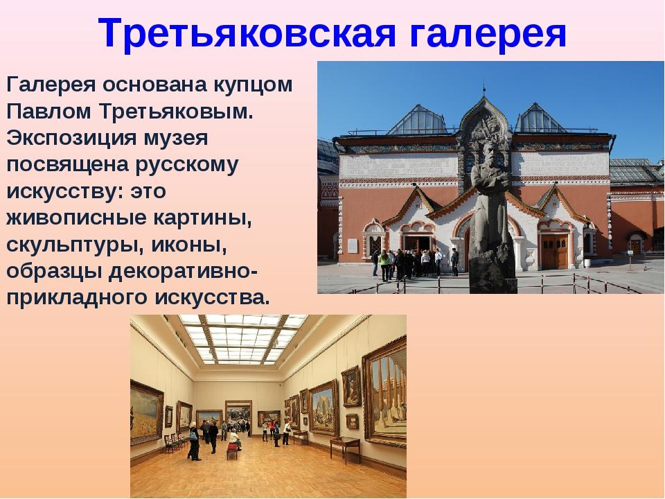 Третьяковская галерея Галерея основана купцом Павлом Третьяковым. Экспозиция...