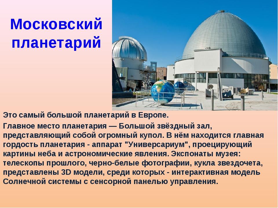 Московский планетарий Это самый большой планетарий в Европе. Главное место пл...
