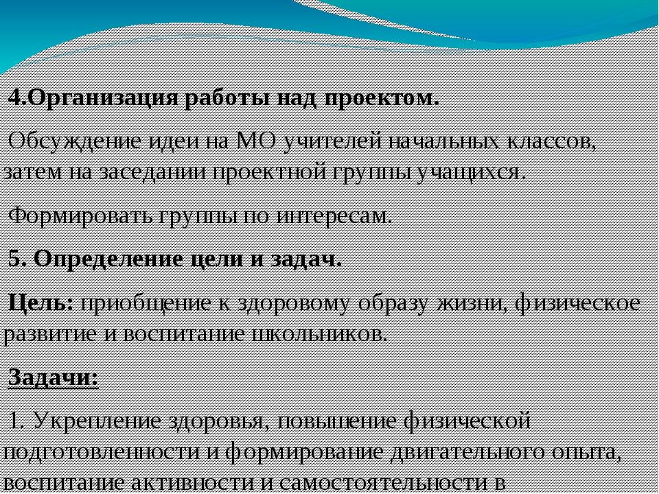 4.Организация работы над проектом. Обсуждение идеи на МО учителей начальных к...