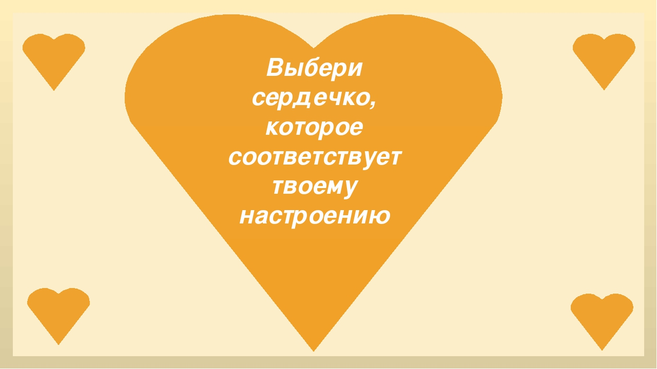 Выбери сердечко картинки