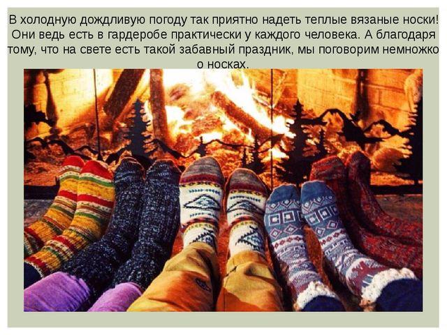 поздравления день любви к теплым носкам приступал
