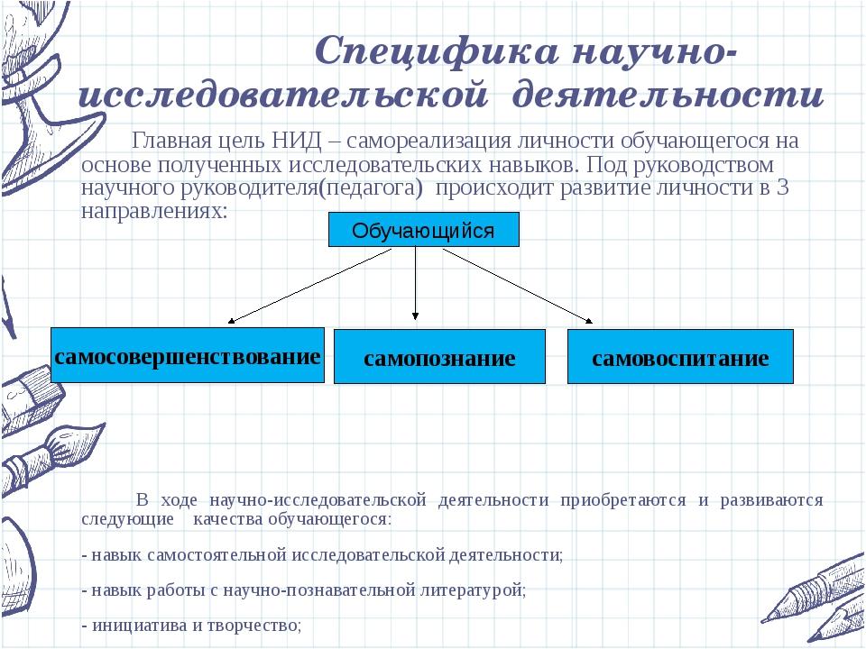 Специфика научно- исследовательской деятельности Главная цель НИД – самореал...