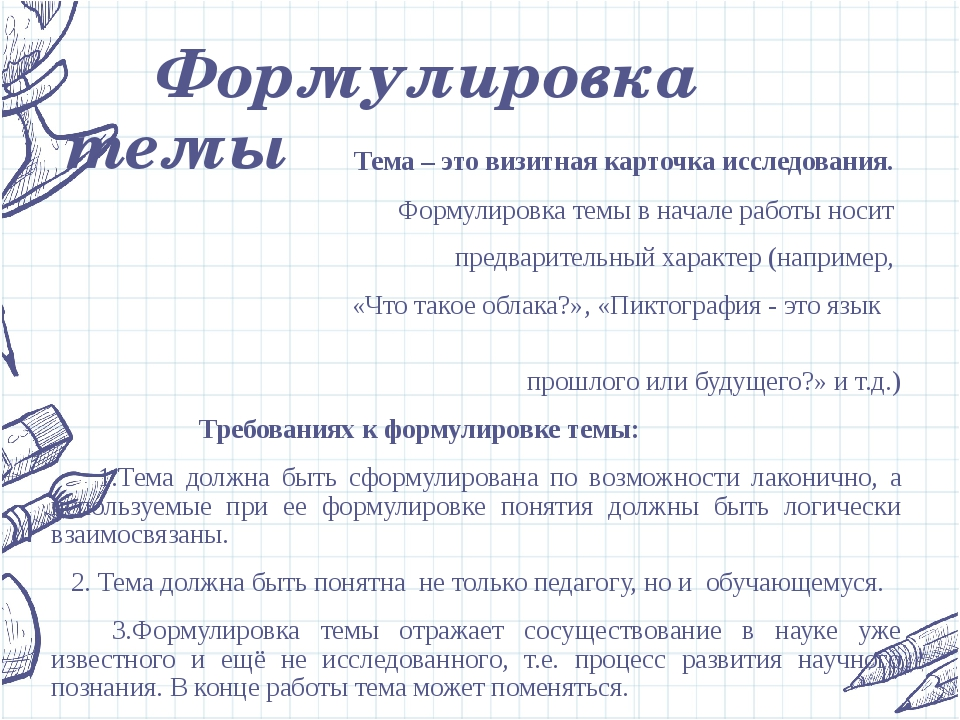 Формулировка темы Тема – это визитная карточка исследования. Формулировка те...
