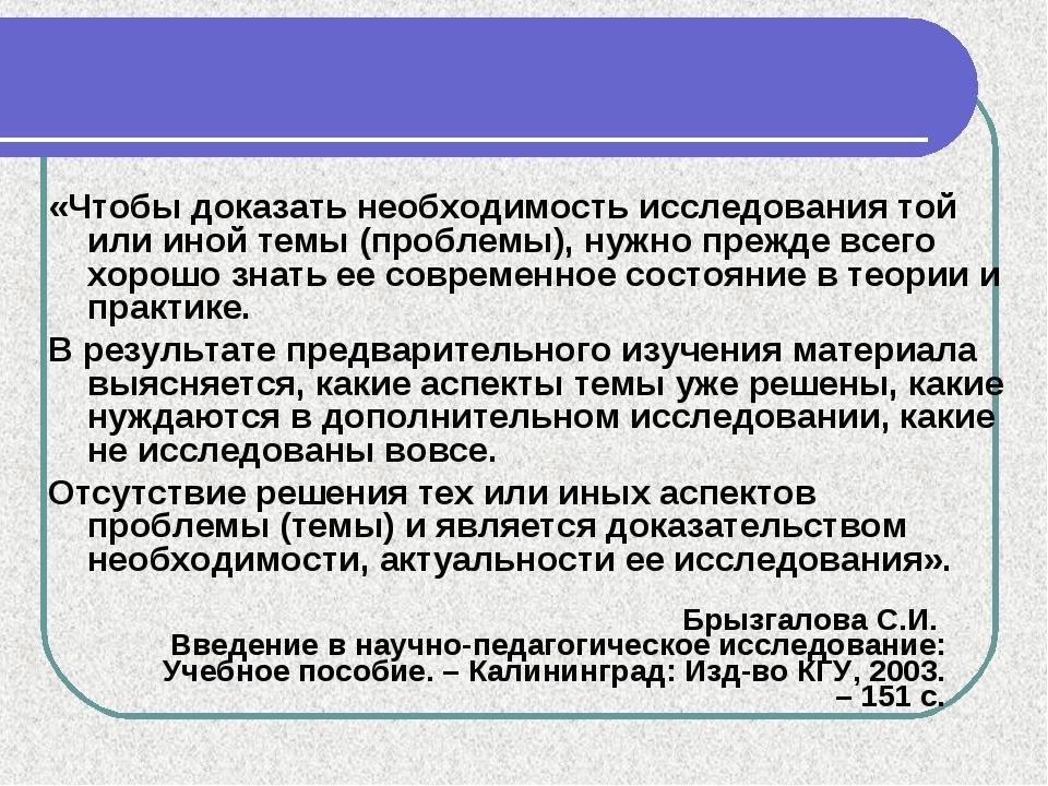Брызгалова С.И. Введение в научно-педагогическое исследование: Учебное пособи...