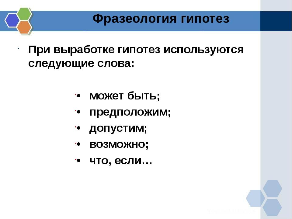Фразеология гипотез При выработке гипотез используются следующие слова: •мож...