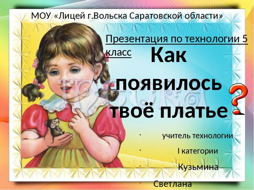 МОУ «Лицей г.Вольска Саратовской области» Презентация по технологии 5 класс у...
