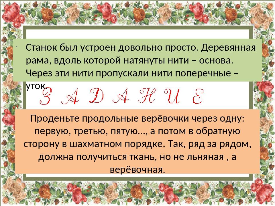 Проденьте продольные верёвочки через одну: первую, третью, пятую…, а потом в...