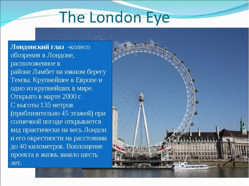 Лондонский глаз-колесо обозрения в Лондоне, расположенное в районеЛамбетн...
